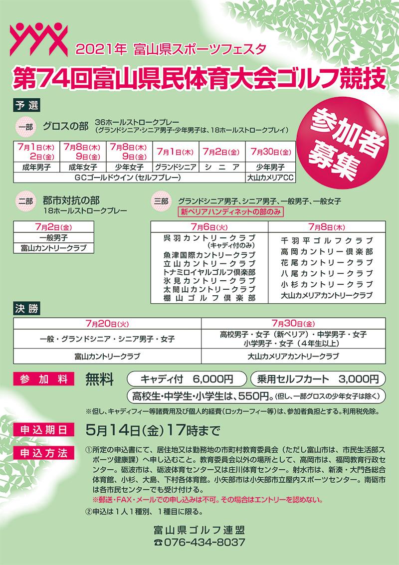 富山県民体育大会ゴルフ競技