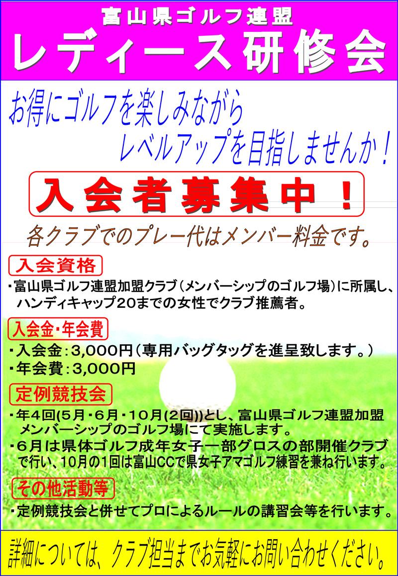 富山県ゴルフ連盟レディース研修会