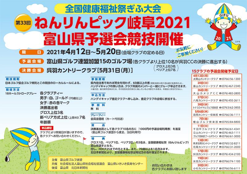 ねんりんピック岐阜2021 富山県予選会